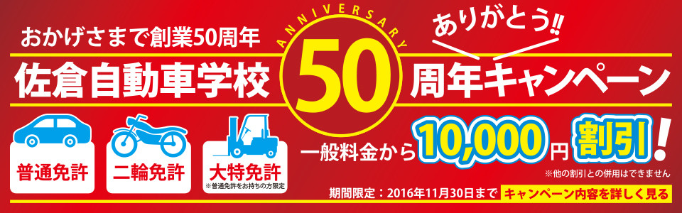 50thannivers_bun_960_300_ol