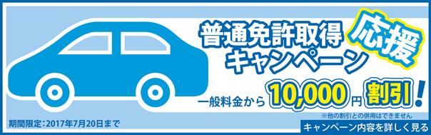 futsuu2017_bun_604_189_ol